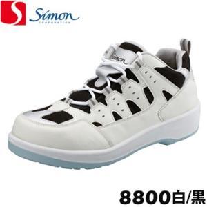 シモン 安全靴・作業靴 8800 白/黒 simon 作業靴 スニーカー 軽量|yojo