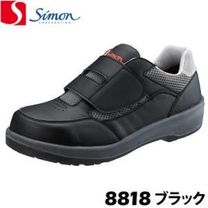 シモン プロテクティブスニーカー 8818 ブラック simon 作業靴 スニーカー 軽量|yojo