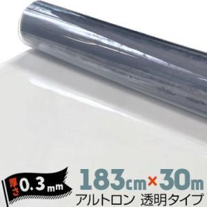 透明ビニールシート アルトロン 汎用 厚み0.3mm 183cm×30m ホコリがつきにくい|yojo