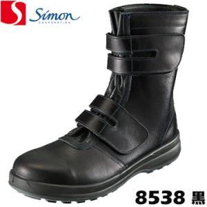 シモン 作業用ブーツ 8538 黒 simon 靴の中への異物の侵入を防ぐ作業ブーツ マジックテープ|yojo