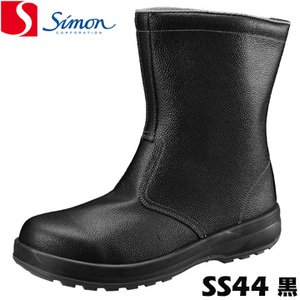 シモン 作業用長靴 SS44 黒 simon 安全靴 ワイドACM樹脂先芯 衝撃吸収|yojo