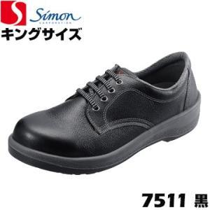 シモン 安全靴・作業靴 7511 黒 キングサイズ 29cm 30cm|yojo