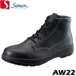 シモン 安全靴・作業靴 AW22 ハイカット 中編上靴 simon 作業靴 履き心地抜群 2層底で疲労軽減|yojo
