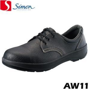 シモン 安全靴・作業靴 AW11 simon 作業靴 履き心地抜群 2層底で疲労軽減|yojo