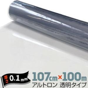透明ビニールシート アルトロン 汎用 厚み0.1mm 107cm×100m ホコリがつきにくい|yojo