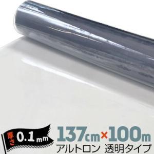 透明ビニールシート アルトロン 汎用 厚み0.1mm 137cm×100m ホコリがつきにくい|yojo