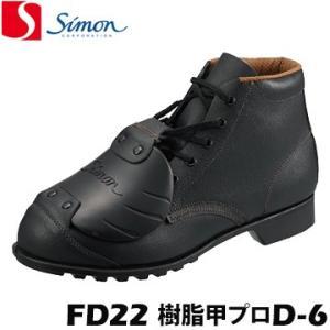 シモン ハイカット 安全靴 作業靴 FD22 樹脂甲プロD-6 simon 鋼製先芯 甲プロテクター付き|yojo
