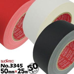 スリオンテック 布カラーテープ No.3345 50mm×25m 30巻 yojo