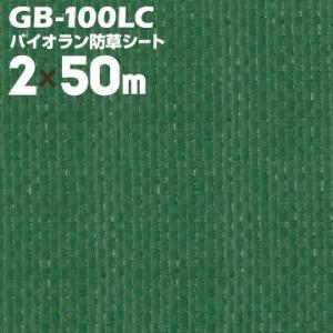 ダイヤテックス パイオラン 防草シート GB-100LC 遮水型 2000mm×50m diatex 防草 シート 除草 雑草 対策|yojo