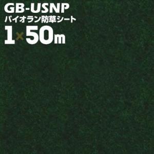 ダイヤテックス パイオラン 防草シート GB-USNP 透水型 1000mm×50m diatex 防草 シート 除草 雑草 対策|yojo