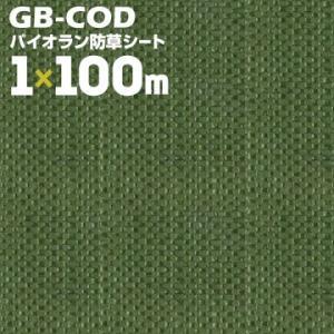 ダイヤテックス パイオラン 防草シート GB-COD 透水型 1000mm×100m diatex 防草 シート 除草 雑草 対策|yojo