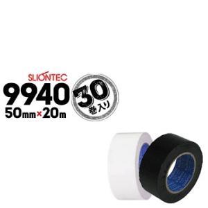 マクセル スリオンテック スーパーブチルテープ 片面 No.9940 気密防水テープ ブラック/ホワイト 50mm×20m 30巻 防湿シートのジョイント用に ゴム系粘着剤|yojo