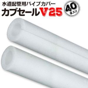 カブセールV25:内径32mm×外径52mm×10mm厚 長さ2M 40本 配管カバー パイプカバー|yojo