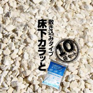 床下カラッと 敷き込みタイプ 10袋 床下調湿 床下調湿材 ゼオライト 土間 湿気取り|yojo