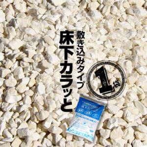 床下カラッと 敷き込みタイプ 床下調湿 床下調湿材 ゼオライト 土間 湿気取り|yojo