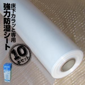 床下調湿剤「床下カラッと」専用 強力防湿シート 10本 床下調湿 防湿シート|yojo