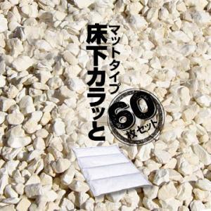 床下カラッと マットタイプ 1箱6枚入 10箱 床下調湿 床下調湿材 ゼオライト 土間 湿気取り|yojo