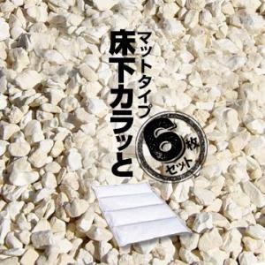 床下カラッと マットタイプ 6枚入 1箱 床下調湿 床下調湿材 ゼオライト 土間 湿気取り|yojo