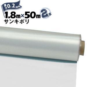 養生ポリフィルム サンキポリ 国産 実厚 ポリシート 透明 0.2mm厚×1800mm幅×50m 2本 ポリフィルム 三鬼化成 サンキポリ 土間シート|yojo