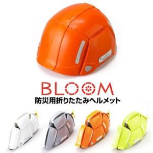 TOYO SAFETYトーヨーセーフティー 防災用折りたたみヘルメット ブルーム BLOOM NO.100|yojo
