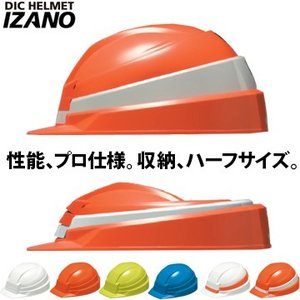 防災用ヘルメット IZANO 墜落時保護用 飛来落下物用|yojo