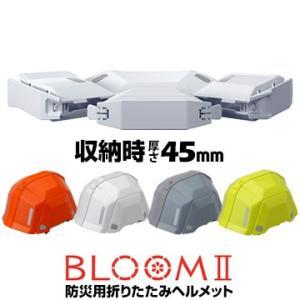 TOYO SAFETY トーヨーセーフティー 防災用折りたたみヘルメット ブルームBLOOM2 NO.101|yojo