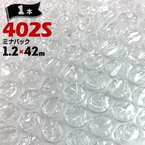 ミナパック #402S 1200mm×42m 空気緩衝材 ロール エアキャップ ロール 梱包材 エアクッション エアー|yojo