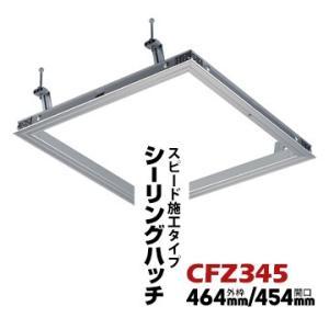 ダイケンDAIKEN 天井点検口 CFZ345型シルバー 1個|yojo