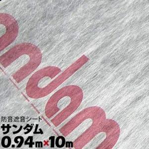 ゼオン化成 サンダムKR 0.7mm厚×940mm幅×長さ10m 遮音シート 防音シート 下地材|yojo