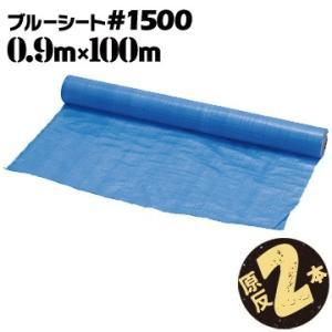 ブルーシート ロール 原反 #1500 軽量 薄手 900mm巾×100m巻 2本 輸入品 yojo