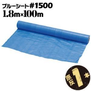 ブルーシート ロール 原反 #1500 軽量 薄手 1800mm巾×100m巻 1本 輸入品 yojo