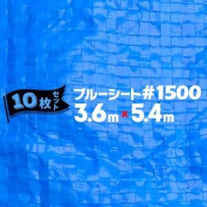 ブルーシート #1500 軽量 薄手 3.6m巾×5.4m 10枚 輸入品 yojo