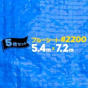 ブルーシート #2200 中厚手 5.4m×7.2m 5枚 輸入品 yojo