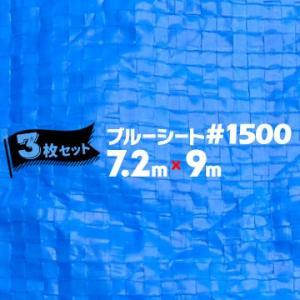 ブルーシート #1500 軽量 薄手 7.2m×9m 3枚 輸入品 yojo