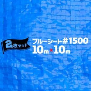 ブルーシート #1500 軽量 薄手 10.0x10.0m 2枚 輸入品 yojo