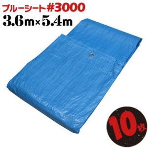 ブルーシート #3000 厚手 3.6m巾×5.4m 10枚 輸入品 yojo