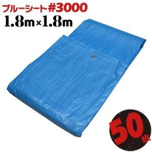 ブルーシート #3000 厚手 1.8x1.8m 50枚 輸入品 yojo