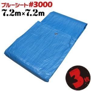 ブルーシート #3000 厚手 7.2x7.2m 3枚 輸入品 yojo