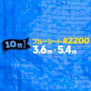 ブルーシート #2200 中厚手 3.6m巾×5.4m 10枚 輸入品 yojo