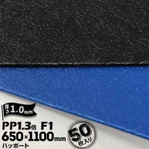 ハッポート PP1.3倍 発泡シート F1 皮絞 厚さ1mm×巾650mm×長さ1100mm アオ クロ 50枚|yojo