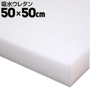 吸水ウレタン 厚み50mm×巾500mm×長さ500mm 25枚|yojo