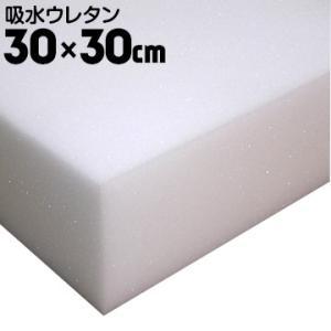 吸水ウレタン 厚み100mm×巾300mm×長さ300mm 25枚|yojo