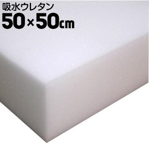 吸水ウレタン 厚み100mm×巾500mm×長さ500mm 25枚|yojo