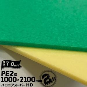 パロニア スーパーHD PE2倍 発泡シート 厚さ7mm×巾1000mm×長さ2100mm キイロ ミドリ 2枚|yojo