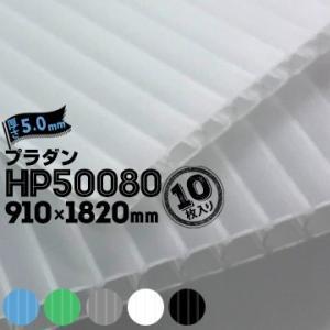 プラダン HP50080 10枚 厚み5.0mm×910mm×1820mm ナチュラル ライトブルー ライトグリーン グレー ホワイト ブラック yojo