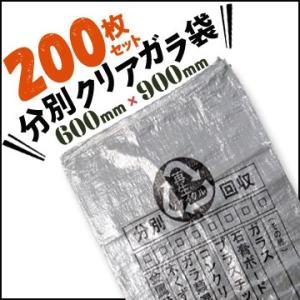 ガラ袋 クリア 文字入  分別用 600mm×900mm 200枚|yojo