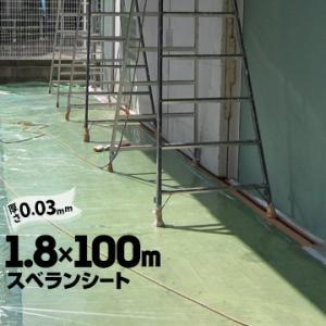 九州美包 スベランシート 0.03mm×1800mm×100m 養生シート 床養生シート 屋根養生シート ベランダ 養生|yojo