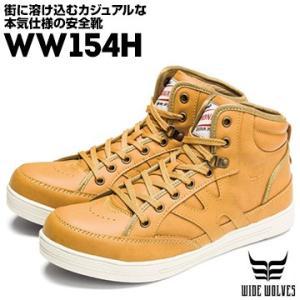 ワイドウルブズ イノベート ゴールド WW-154H WIDE WOLVES INNOVATE 安全靴 作業靴 yojo