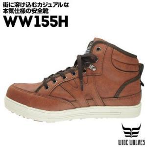 ワイドウルブズ イノベート ブラウン WW-155H WIDE WOLVES INNOVATE 安全靴 作業靴 yojo