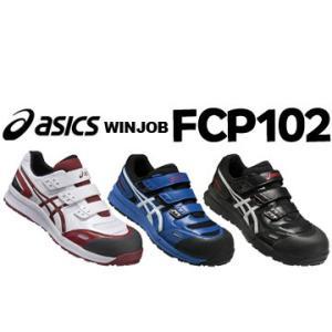アシックス asics ウィンジョブCP102 FCP102 配送 車整備 建設 機械機器製造 作業靴|yojo